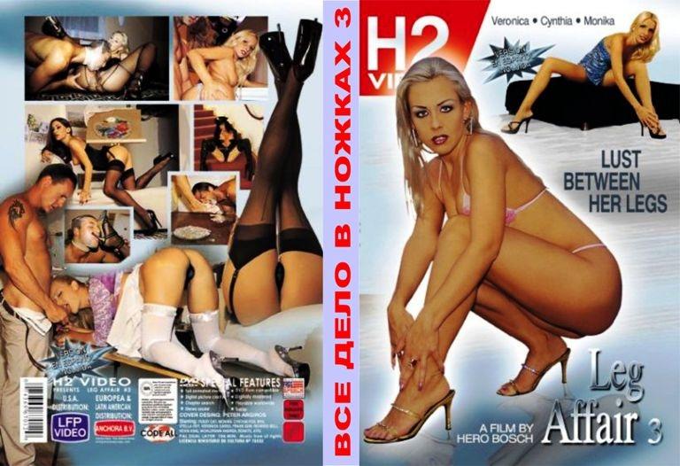 Смотреть порно все дело в ножках 3 фотография