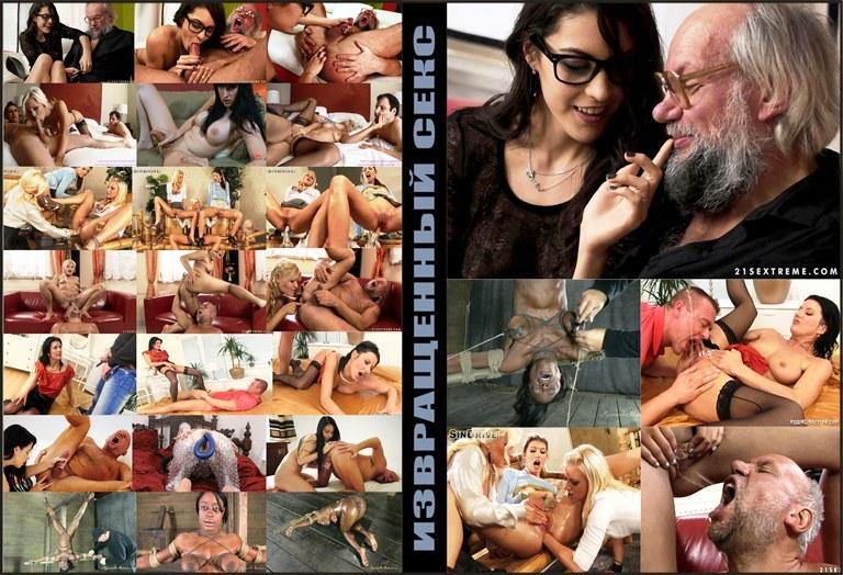 самый жестокий секс фильм
