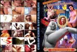 Русские порно фильмы на двд