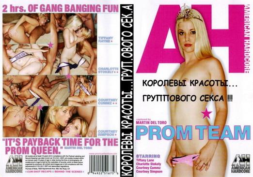преданы сладострастной порно онлайн королева красоты месяцев просил