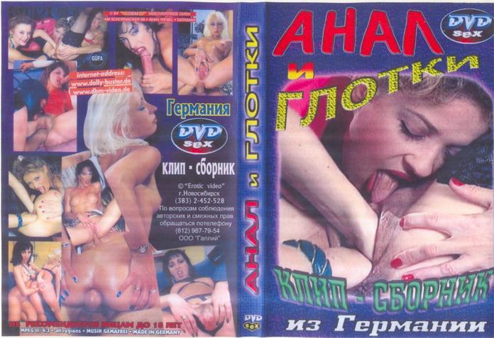 filmi-na-dvd-na-temu-strapona-nemetskoe-porno