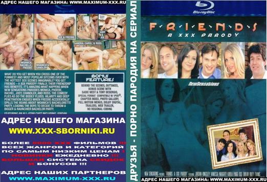 Порно фильм друзья пародия